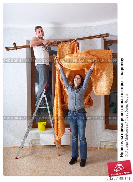 Новоселы примеряют новые шторы к  карнизу, фото № 155341, снято 5 декабря 2007 г. (c) Ирина Мойсеева / Фотобанк Лори