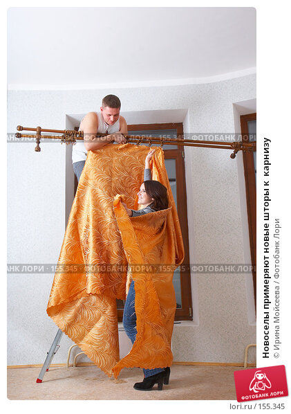 Новоселы примеряют новые шторы к  карнизу, фото № 155345, снято 5 декабря 2007 г. (c) Ирина Мойсеева / Фотобанк Лори
