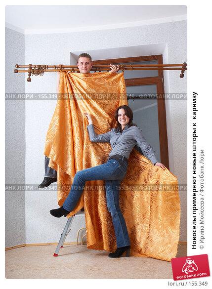Новоселы примеряют новые шторы к  карнизу, фото № 155349, снято 5 декабря 2007 г. (c) Ирина Мойсеева / Фотобанк Лори