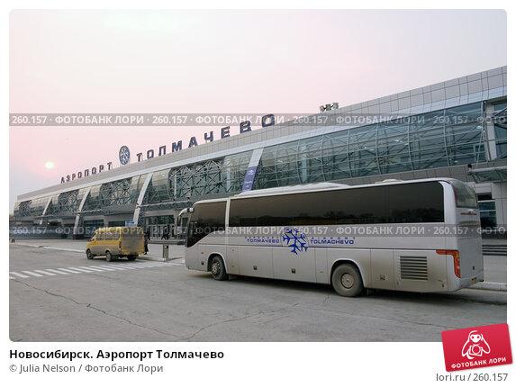 Новосибирск. Аэропорт Толмачево, фото № 260157, снято 20 апреля 2008 г. (c) Julia Nelson / Фотобанк Лори