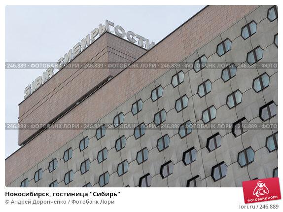 """Купить «Новосибирск, гостиница """"Сибирь""""», фото № 246889, снято 18 января 2007 г. (c) Андрей Доронченко / Фотобанк Лори"""