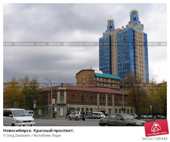 Новосибирск. Красный проспект., фото № 129633, снято 7 октября 2004 г. (c) Serg Zastavkin / Фотобанк Лори