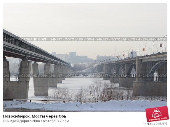 Новосибирск. Мосты через Обь, фото № 246497, снято 18 января 2007 г. (c) Андрей Доронченко / Фотобанк Лори
