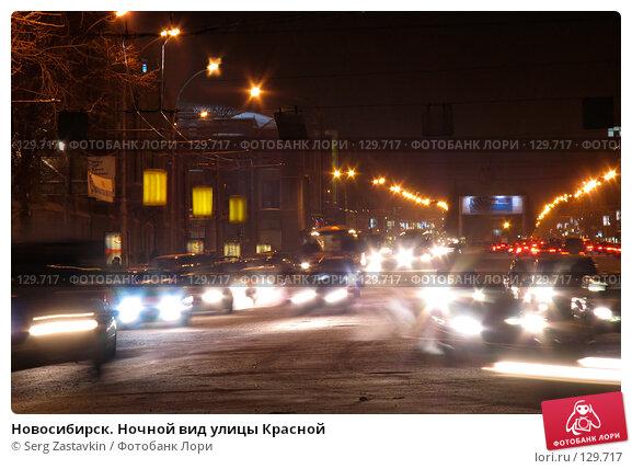 Новосибирск. Ночной вид улицы Красной, фото № 129717, снято 16 января 2005 г. (c) Serg Zastavkin / Фотобанк Лори