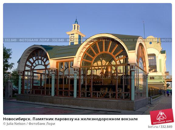Купить «Новосибирск. Памятник паровозу на железнодорожном вокзале», фото № 332849, снято 6 июня 2008 г. (c) Julia Nelson / Фотобанк Лори