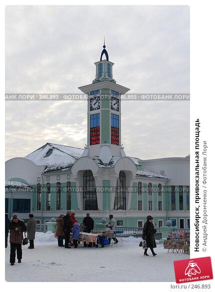 Купить «Новосибирск, привокзальная площадь», фото № 246893, снято 18 января 2007 г. (c) Андрей Доронченко / Фотобанк Лори