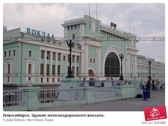 Новосибирск. Здание железнодорожного вокзала., фото № 319649, снято 2 июня 2008 г. (c) Julia Nelson / Фотобанк Лори
