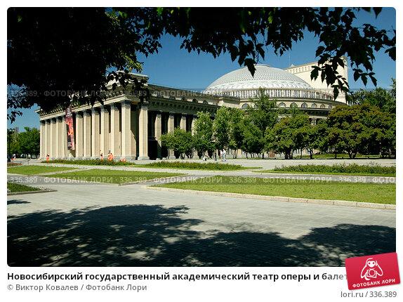 Новосибирский государственный академический театр оперы и балета (НГАТОиБ), фото № 336389, снято 25 июня 2008 г. (c) Виктор Ковалев / Фотобанк Лори