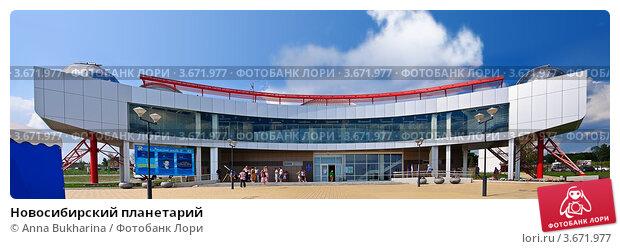 Новосибирский планетарий (2012 год). Редакционное фото, фотограф Anna Bukharina / Фотобанк Лори
