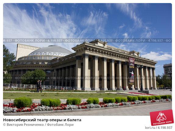 Новосибирский театр оперы и балета (2011 год). Редакционное фото, фотограф Виктория Резниченко / Фотобанк Лори