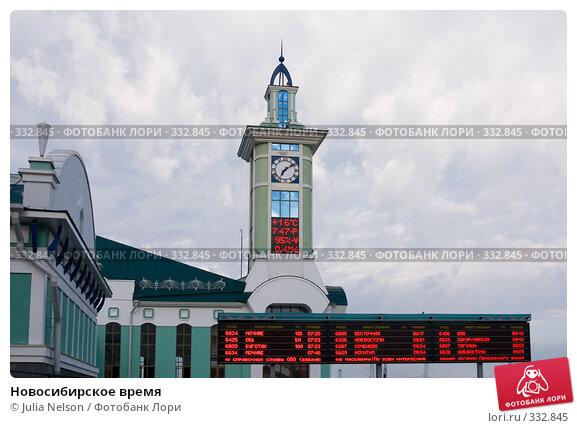 Купить «Новосибирское время», фото № 332845, снято 2 июня 2008 г. (c) Julia Nelson / Фотобанк Лори