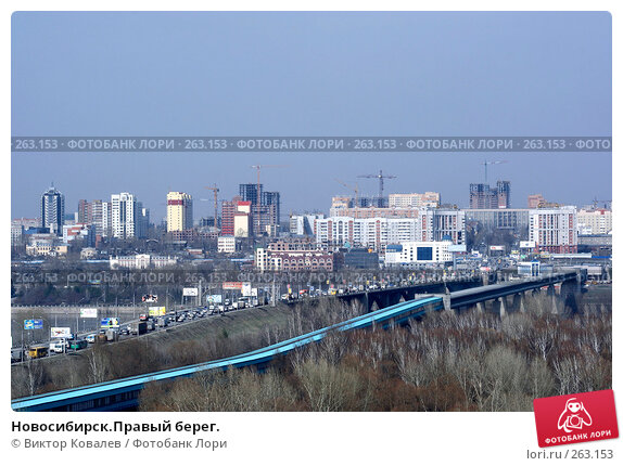 Купить «Новосибирск.Правый берег.», фото № 263153, снято 23 апреля 2008 г. (c) Виктор Ковалев / Фотобанк Лори