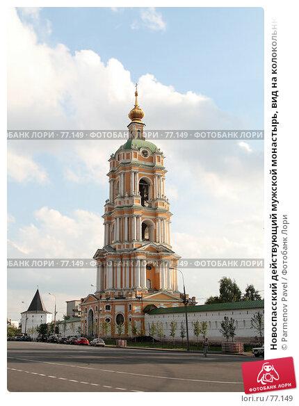 Купить «Новоспасский действующий мужской монастырь, вид на колокольню и парадный вход», фото № 77149, снято 25 августа 2007 г. (c) Parmenov Pavel / Фотобанк Лори