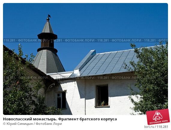 Новоспасский монастырь. Фрагмент братского корпуса, фото № 118281, снято 9 августа 2007 г. (c) Юрий Синицын / Фотобанк Лори
