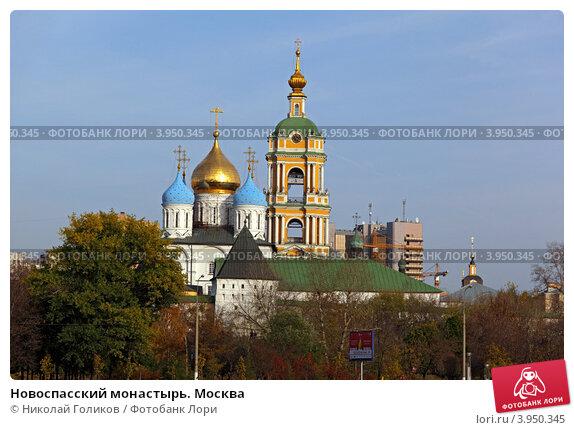 https://prv1.lori-images.net/novospasskii-monastyr-moskva-0003950345-preview.jpg