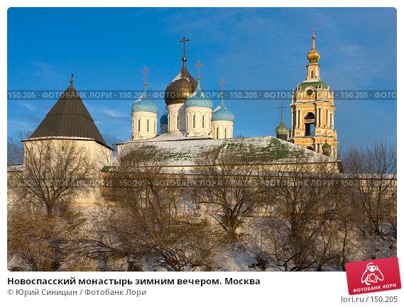 Новоспасский монастырь зимним вечером. Москва, фото № 150205, снято 15 декабря 2007 г. (c) Юрий Синицын / Фотобанк Лори