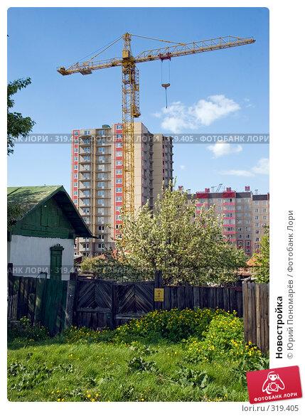 Новостройка, фото № 319405, снято 4 июня 2008 г. (c) Юрий Пономарёв / Фотобанк Лори