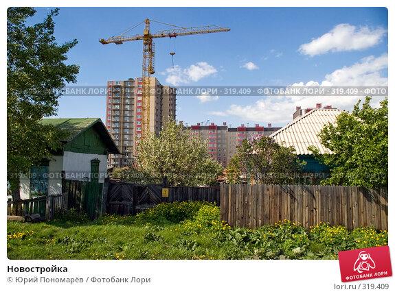 Купить «Новостройка», фото № 319409, снято 4 июня 2008 г. (c) Юрий Пономарёв / Фотобанк Лори