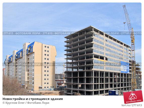 Новостройка и строящиеся здания, фото № 277613, снято 7 мая 2008 г. (c) Круглов Олег / Фотобанк Лори