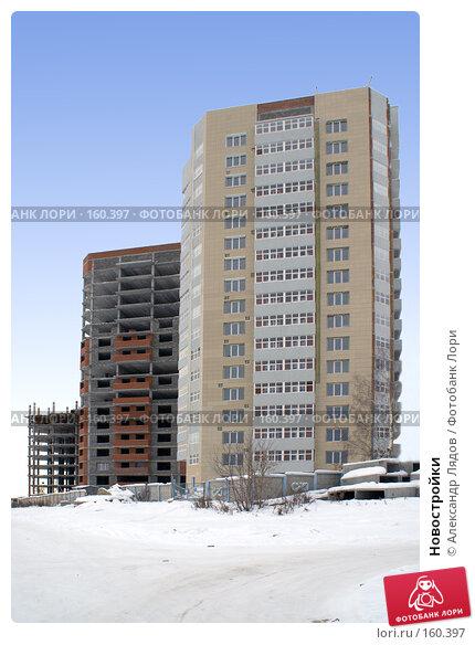 Купить «Новостройки», фото № 160397, снято 23 декабря 2007 г. (c) Александр Лядов / Фотобанк Лори