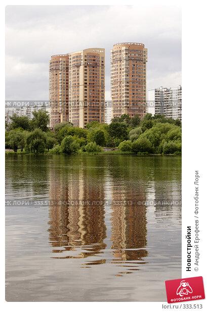 Новостройки, фото № 333513, снято 16 июня 2008 г. (c) Андрей Ерофеев / Фотобанк Лори