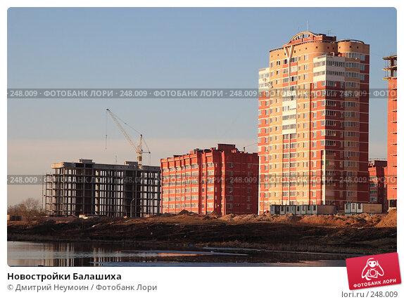 Купить «Новостройки Балашиха», эксклюзивное фото № 248009, снято 2 апреля 2008 г. (c) Дмитрий Неумоин / Фотобанк Лори