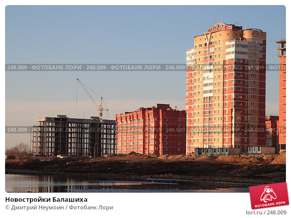 Новостройки Балашиха, эксклюзивное фото № 248009, снято 2 апреля 2008 г. (c) Дмитрий Неумоин / Фотобанк Лори