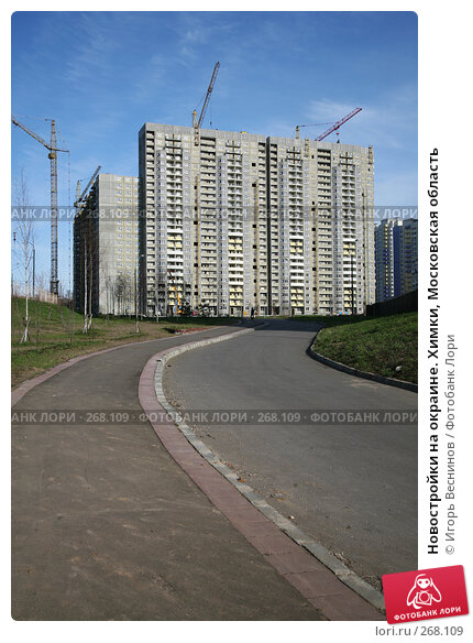 Купить «Новостройки на окраине. Химки, Московская область», фото № 268109, снято 23 апреля 2008 г. (c) Игорь Веснинов / Фотобанк Лори