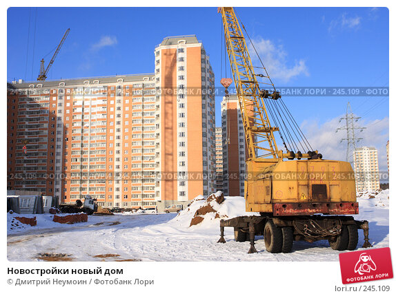 Новостройки новый дом, эксклюзивное фото № 245109, снято 3 февраля 2008 г. (c) Дмитрий Неумоин / Фотобанк Лори