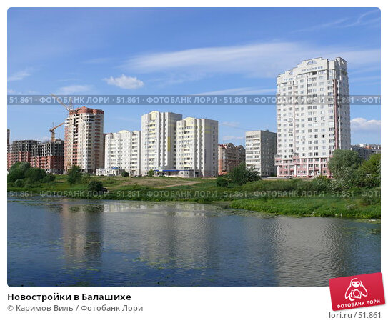 Купить «Новостройки в Балашихе», фото № 51861, снято 4 июня 2007 г. (c) Каримов Виль / Фотобанк Лори