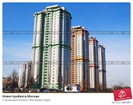 Новостройки в Москве, эксклюзивное фото № 246981, снято 3 апреля 2008 г. (c) Алёшина Оксана / Фотобанк Лори