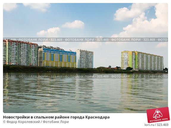 Новостройки в спальном районе города Краснодара, фото № 323469, снято 14 июня 2008 г. (c) Федор Королевский / Фотобанк Лори