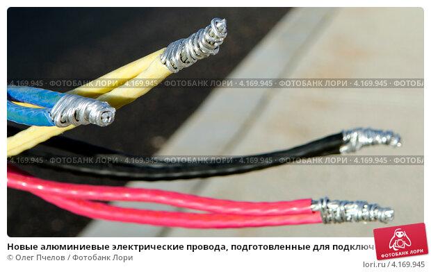 Купить «Новые алюминиевые электрические провода, подготовленные для подключения к электрической сети», фото № 4169945, снято 7 декабря 2012 г. (c) Олег Пчелов / Фотобанк Лори