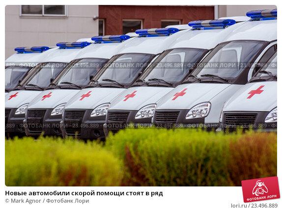 Купить «Новые автомобили скорой помощи стоят в ряд», фото № 23496889, снято 7 сентября 2016 г. (c) Mark Agnor / Фотобанк Лори