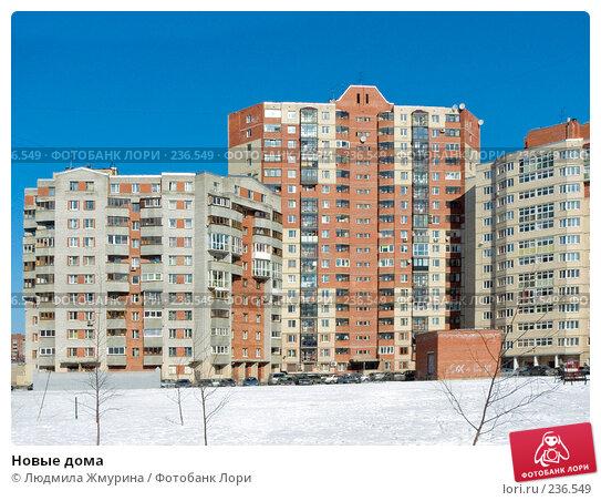 Купить «Новые дома», фото № 236549, снято 29 февраля 2008 г. (c) Людмила Жмурина / Фотобанк Лори