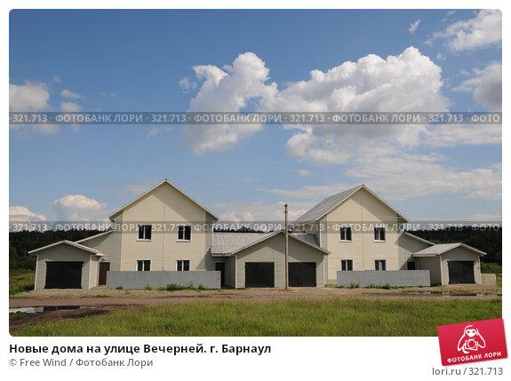 Новые дома на улице Вечерней. г. Барнаул, эксклюзивное фото № 321713, снято 14 июня 2008 г. (c) Free Wind / Фотобанк Лори