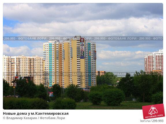 Новые дома у м.Кантемировская, фото № 299993, снято 26 мая 2008 г. (c) Владимир Казарин / Фотобанк Лори