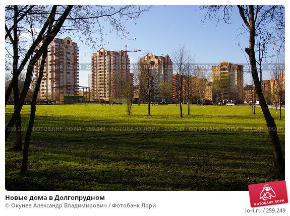 Новые дома в Долгопрудном, фото № 259249, снято 22 апреля 2008 г. (c) Окунев Александр Владимирович / Фотобанк Лори