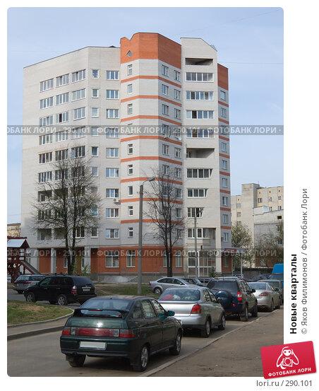 Купить «Новые кварталы», фото № 290101, снято 29 апреля 2008 г. (c) Яков Филимонов / Фотобанк Лори