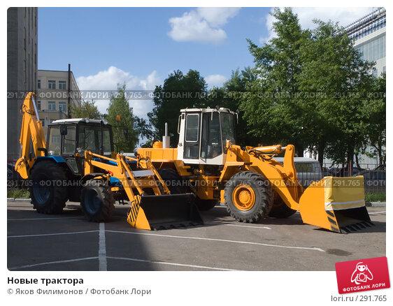 Купить «Новые трактора», фото № 291765, снято 15 мая 2008 г. (c) Яков Филимонов / Фотобанк Лори