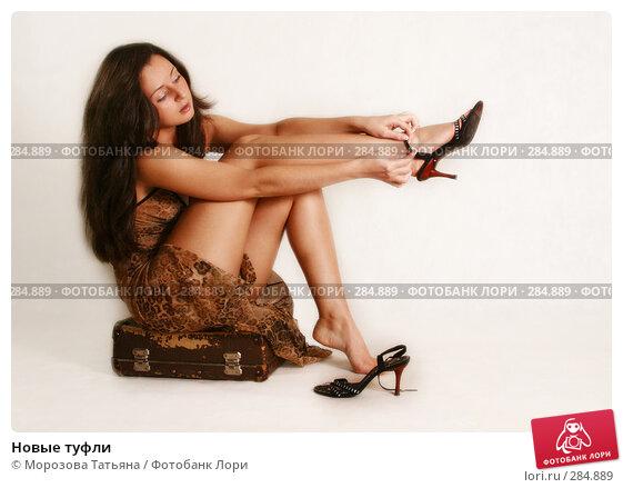 Купить «Новые туфли», фото № 284889, снято 20 мая 2006 г. (c) Морозова Татьяна / Фотобанк Лори