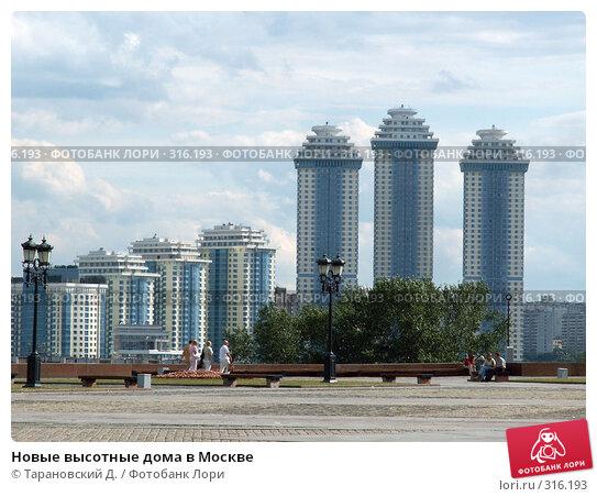 Новые высотные дома в Москве, фото № 316193, снято 22 июля 2006 г. (c) Тарановский Д. / Фотобанк Лори