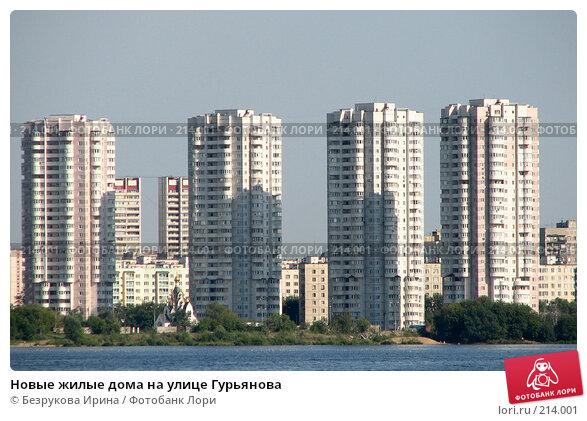 Новые жилые дома на улице Гурьянова, фото № 214001, снято 13 августа 2007 г. (c) Безрукова Ирина / Фотобанк Лори