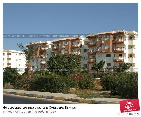 Новые жилые кварталы в Хургаде. Египет, фото № 187769, снято 12 января 2008 г. (c) Яков Филимонов / Фотобанк Лори
