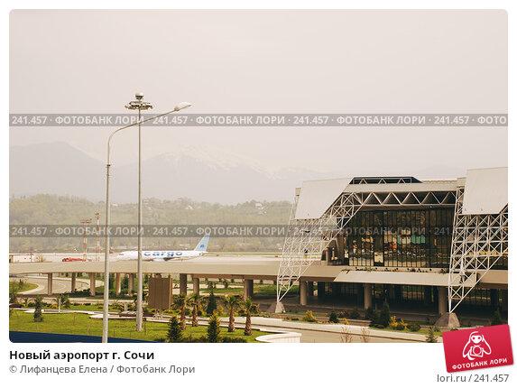 Новый аэропорт г. Сочи, фото № 241457, снято 23 июля 2017 г. (c) Лифанцева Елена / Фотобанк Лори