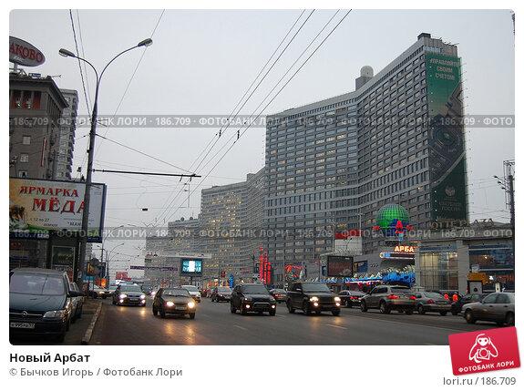 Новый Арбат, фото № 186709, снято 16 января 2008 г. (c) Бычков Игорь / Фотобанк Лори
