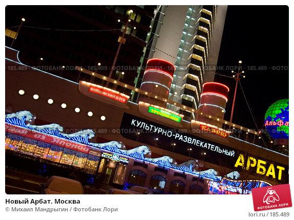 Новый Арбат. Москва, фото № 185489, снято 6 января 2008 г. (c) Михаил Мандрыгин / Фотобанк Лори