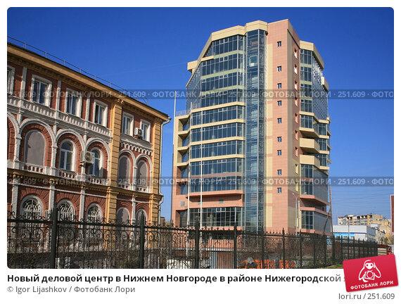 Новый деловой центр в Нижнем Новгороде в районе Нижегородской ярмарки, фото № 251609, снято 13 апреля 2008 г. (c) Igor Lijashkov / Фотобанк Лори