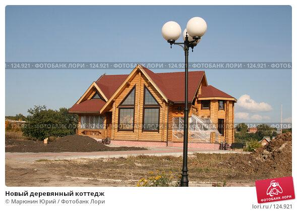 Новый деревянный коттедж, фото № 124921, снято 25 сентября 2007 г. (c) Марюнин Юрий / Фотобанк Лори