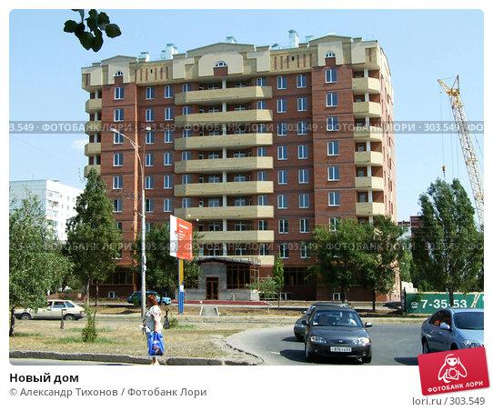 Новый дом, фото № 303549, снято 1 августа 2007 г. (c) Александр Тихонов / Фотобанк Лори